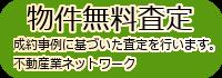 住宅ローン返済 | 借り換え | 任意売却 | 無料相談会 | 天満橋 | 大阪 | 中央区 | 行政書士 | 物件無料査定
