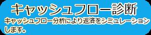 住宅ローン返済 | 借り換え | 任意売却 | 無料相談会 | 天満橋 | 大阪 | 中央区 | 行政書士 | キャッシュフロー診断