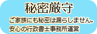 住宅ローン返済 | 借り換え | 任意売却 | 無料相談会 | 天満橋 | 大阪 | 中央区 | 行政書士 | 秘密厳守