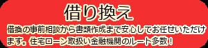 住宅ローン返済 | 借り換え | 任意売却 | 無料相談会 | 天満橋 | 大阪 | 中央区 | 行政書士 | 借り換え