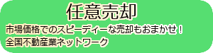 住宅ローン返済 | 借り換え | 任意売却 | 無料相談会 | 天満橋 | 大阪 | 中央区 | 行政書士 | 任意売却