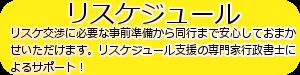 住宅ローン返済 | 借り換え | 任意売却 | 無料相談会 | 天満橋 | 大阪 | 中央区 | 行政書士 | リスケジュール