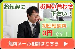 大阪、中央区、行政書士、薄墨行政書士事務所、無料相談