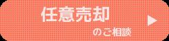 大阪、中央区、行政書士、薄墨行政書士事務所、任意売却のご相談