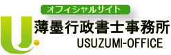 大阪 行政書士 薄墨  オフィシャル ホームページ